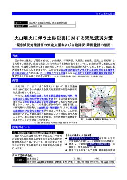 火山噴火に伴う土砂災害に対する緊急減災対策