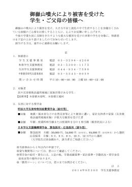 御嶽山噴火により被害を受けた学生・ご父母の皆様へ(長野県)