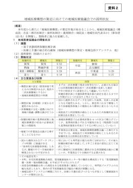 資料2 - 静岡県