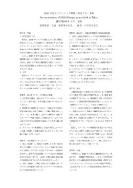2020 年東京オリンピック開催に向けての一考察 An examination of