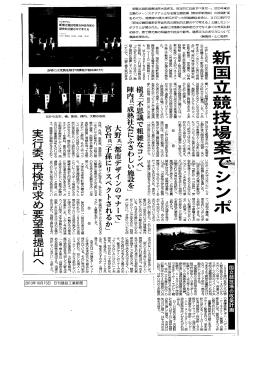 (編集部 - 五輪のメ ーンスタジアムとなる国立競技場 (東京都新宿区) の