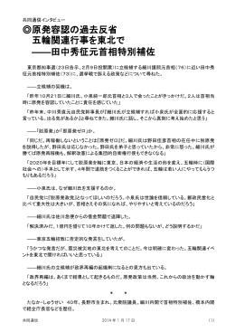 原発容認の過去反省 五輪関連行事を東北で ――田中秀征元首相特別