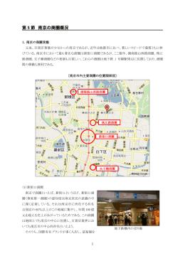 第 5 節 南京の商圏概況