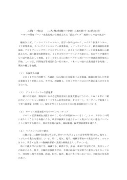 上海・南京 二大都市圏の中間に位置する鎮江市について[PDFファイル