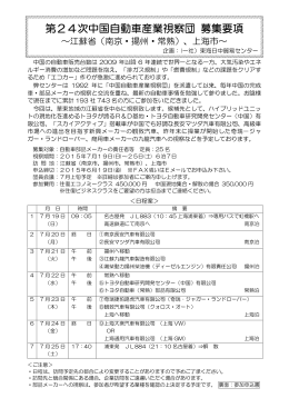 詳細はこちら(PDF) - 一般社団法人 東海日中貿易センター