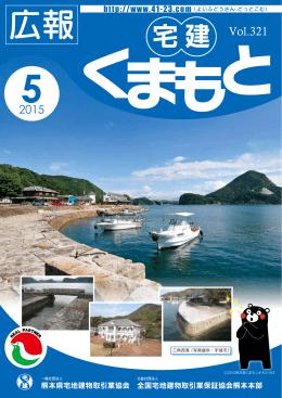 宅建 - 熊本県宅地建物取引業協会