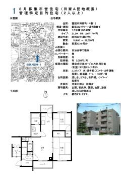 1 8 月 募 集 市 営 住 宅 ( 田 家 A 団 地 概 要 ) 管 理 特 定 目 的 住 宅