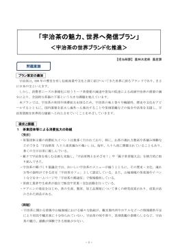 配付資料宇治茶の魅力、世界へ発信プラン(PDF:1098KB)