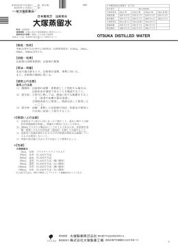 日本薬局方 注射用水 処方箋医薬品注)