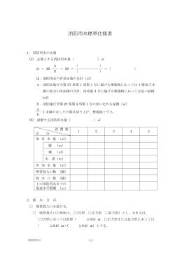 消防用水(PDF形式, 134.01KB)