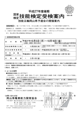 平成27年度 後期 技能検定受検案内(PDF)