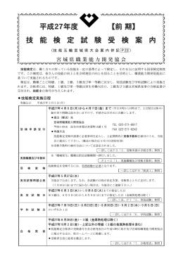 技能検定実施日程 - 宮城県職業能力開発協会