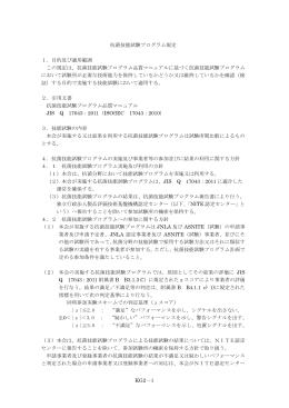 KG2 抗菌技能試験プログラム規定