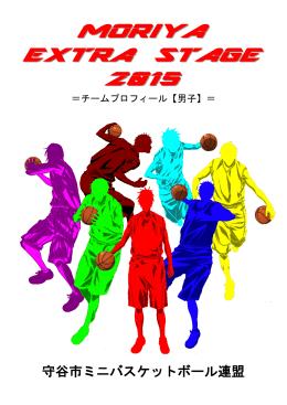 男子 - 守谷市ミニバスケットボール連盟