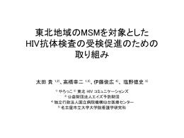 資料3(エイズ学会発表報告について)【PDF904KB】