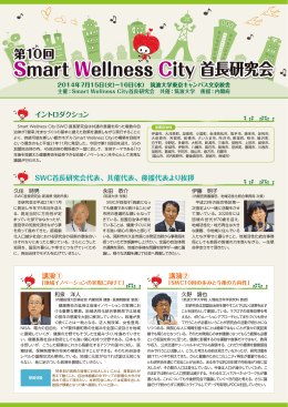 Smart Wellness City 首長研究会 - Smart Wellness City Project