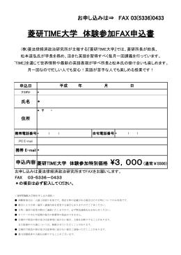 菱研TIME大学 体験参加FAX申込書