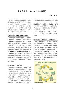 環境先進国!ドイツ(ゴミ問題)(PDF 108.4 KB)