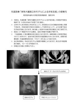 先進医療「実物大臓器立体モデルによる手術支援