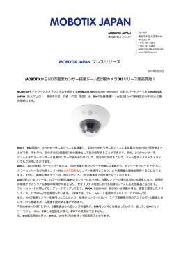2013/5/23 500万画素センサー搭載ドーム型2眼
