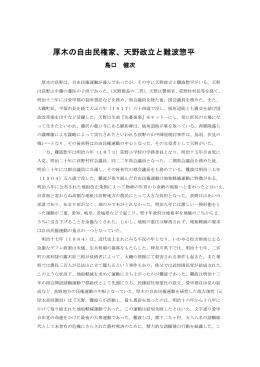 内容はこちら - 神奈川歴史研究会 【神歴研】