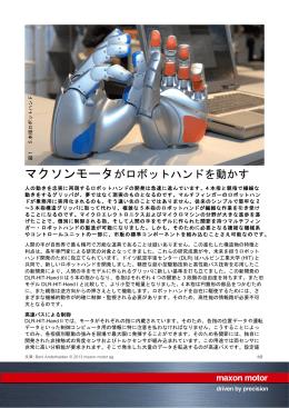 マクソンモータがロボットハンドを動かす
