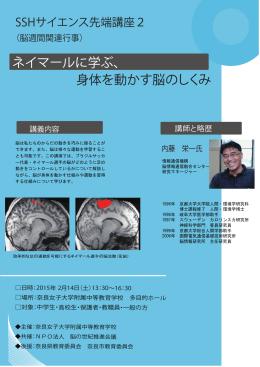 ネイマールに学ぶ、体を動かす脳のしくみ
