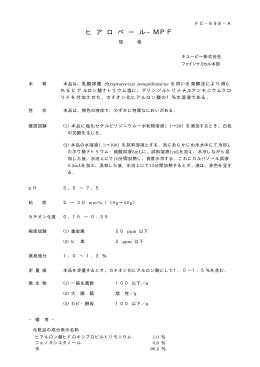 ヒ ア ロ ベ ー ル−MPF