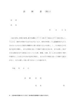 (例)医師の診断書(PDF:12KB)