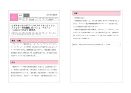 手帳用A6サイズ概要簡易版(PDF)はこちら
