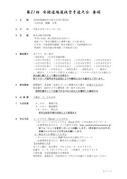 第21回 全国道場選抜空手道大会 要項 - 一般社団法人 全日本空手道正