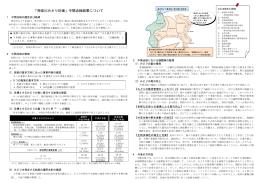 「神奈川みどり計画」中間点検結果について
