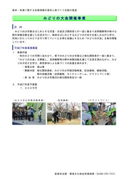 (14)みどりの大会開催事業 [PDFファイル/105KB]