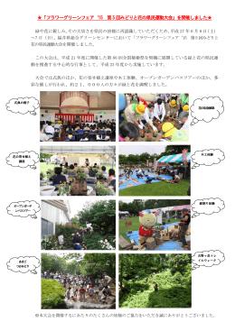 第5回みどりと花の県民運動大会を開催しました