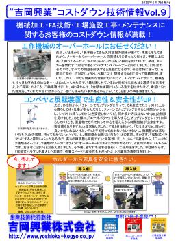 """""""吉岡興業""""コストダウン技術情報Vol.9"""