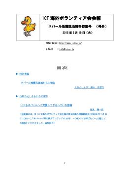 ICT海外ボランティア会からの情報提供(号外)