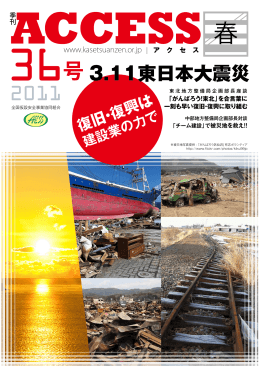 会報ACCESS 第36号 2011年5月発行