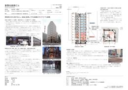 香蘭社銀座ビル - 日本建設業連合会