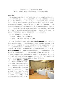 「材料化学システム工学討論会 2013」報告書 2013 年