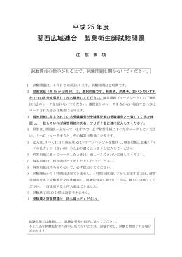 平成 25 年度 関西広域連合 製菓衛生師試験問題