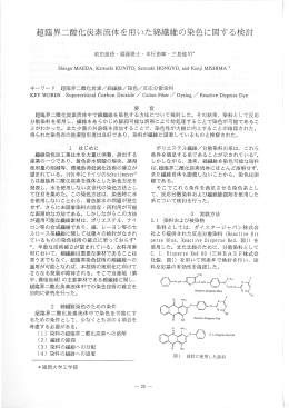 超臨界二酸化炭壺流体を用いた綿繊維の染色に関する検討