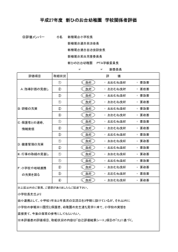 平成27年度 新ひのお台幼稚園 学校関係者評価