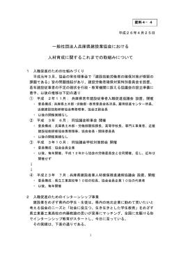 一般社団法人兵庫県建設業協会における 人材育成に関するこれまでの