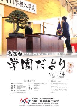 Vol.174 - 長岡工業高等専門学校