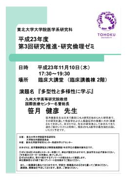 笹月 健彦 先生 笹月 健彦 先生 - 東北大学大学院医学系研究科附属 創