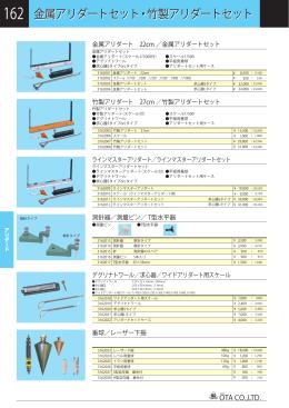 162 金属アリダートセット・竹製アリダートセット