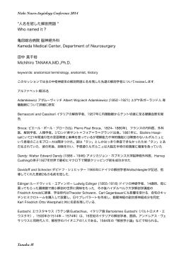"Niche Neuro-Angiology Conference 2014 ""人名を冠した解剖用語"