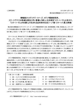 ニュース詳細 - 博報堂DYメディアパートナーズ