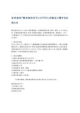 合弁会社「株式会社日テレOプラス」の設立に関するお 知らせ