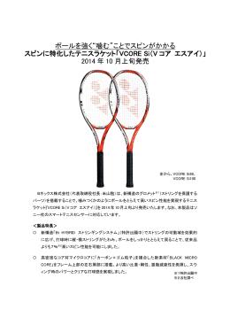 """""""噛む""""ことでスピンがかかる スピンに特化したテニスラケット"""